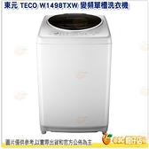 含安裝+舊機回收 東元 TECO W1498TXW 變頻單槽洗衣機 14KG 直立式 變頻洗衣機 小家庭