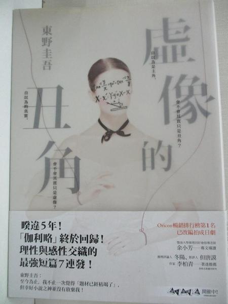【書寶二手書T3/翻譯小說_BMV】虛像的丑角_Akira Higashino