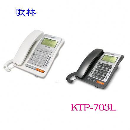 Kolin 歌林來電顯示有線電話 KTP-703L(白、鐵灰兩色)◆設定時間 ◆區域碼設定 ◆出局碼設定