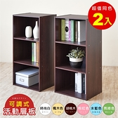 《HOPMA》可調式三空櫃/三格櫃/收納櫃/書櫃(2入)G-S392
