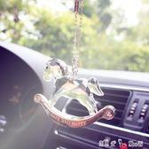 汽車掛件新款水晶小木馬車內飾品車載掛飾車用女士吊墜後視鏡車掛  潔思米