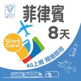 【Want Card】菲律賓上網卡 8日不降速 4G上網 吃到飽上網SIM卡 網卡 漫遊卡