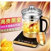 養生壺 110V伏養生壺 出口美國 日本多功能電熱水壺全自動加厚玻璃中壺 生活