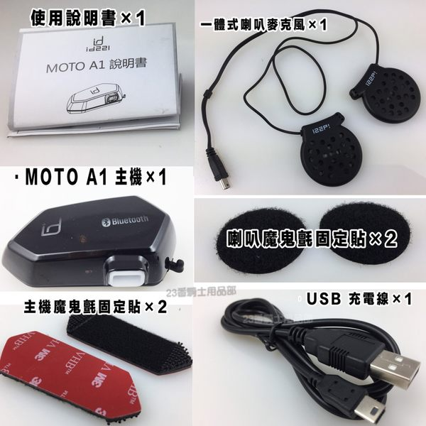 【 id221 MOTO A1 安全帽 藍芽 耳機  藍芽 對講機 】主機一年原廠保固服務