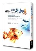 (二手書)不會游泳的魚:慢學成功教育家教你如何讓孩子的天賦自由