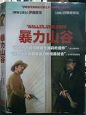 挖寶二手片-O03-020-正版DVD【暴力山谷】-伊森霍克*約翰屈伏塔