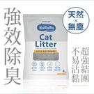 強效除臭貓砂 無塵天然鈉基礦砂 超強凝結...