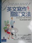 【書寶二手書T1/語言學習_ZEO】英文寫作關鍵文法_馮景照