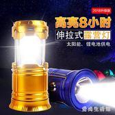 露營燈 LED備用太陽能護眼手提家用應急燈帳篷燈充電強光 AW5818『愛尚生活館』