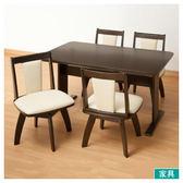 ◎木質餐桌椅組 GV 135 DBR/RICK GV DBR NITORI宜得利家居