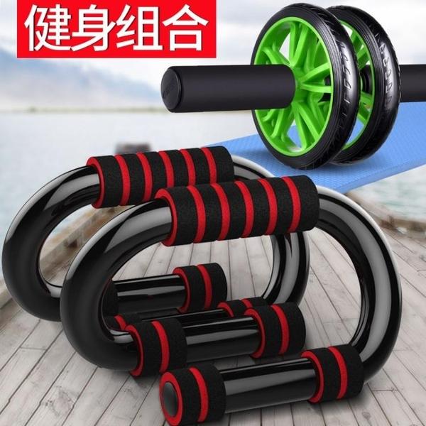 小型器材伏地挺身器具運動工具練臂肌鋼家用俯臥撐支架運動健身 風馳