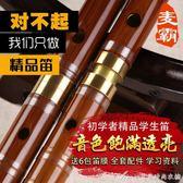 竹笛 笛子樂器 初學竹笛 成人兒童初學者零基礎 演奏精製橫笛專業  艾美時尚衣櫥YYS