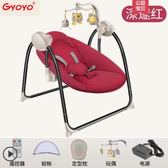 嬰兒電動搖搖椅寶寶搖籃躺椅哄娃神器哄睡新生兒安撫椅 igo 全館免運