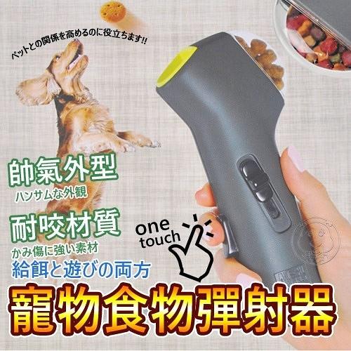 四個工作天出貨除了缺貨》零食彈射器 狗零食餵食器 食物彈射器 戶外益智互動玩具寵物貓咪