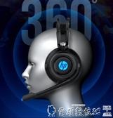 頭戴式耳機 HP/惠普H200電腦耳機頭戴式電競游戲7.1聲道吃雞有線耳麥帶麥克風爾碩數位