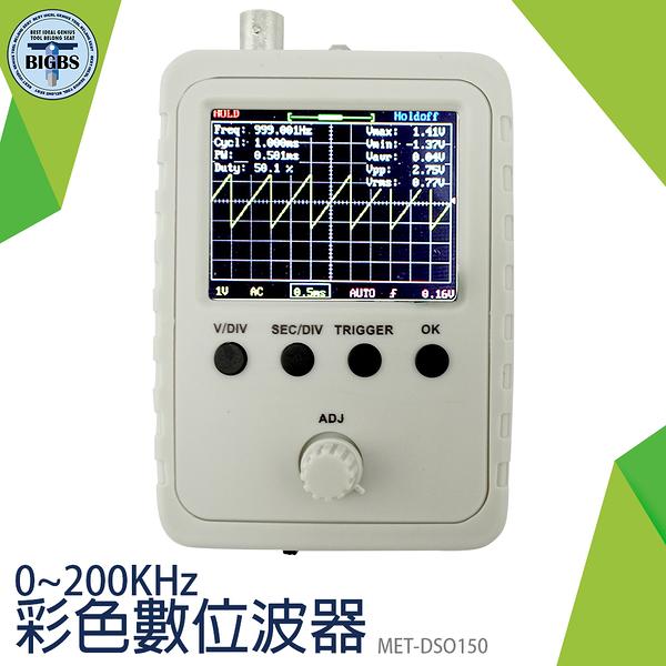 利器五金 示波器成品 便攜示波器配專業 示波器套件 迷你示波器 DIY DSO150