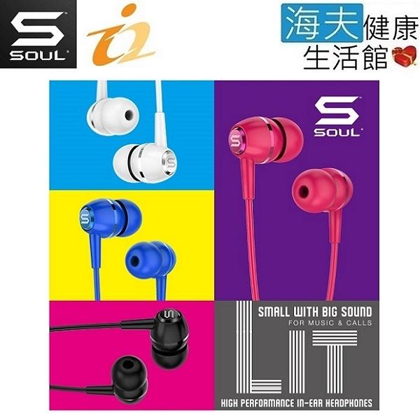 【南紡購物中心】【海夫健康生活館】SOUL LIT 輕量 入耳式 耳機