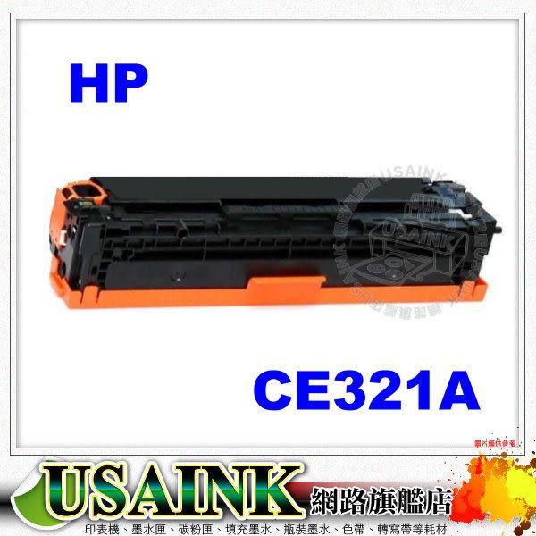 USAINK☆HP CE321A/CE321 藍色相容碳粉匣 CP1525nw/CP1525/CM1415FN/CM1415FNW/CM1415/1525/CE320A/CE322A/C323A