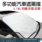 【汽車前擋風玻璃防曬遮陽片 (XL)】車用遮陽檔 隔熱防曬 擋風玻璃遮陽罩