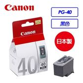 Canon PG-40 原廠墨水匣(黑色)【迪特軍】