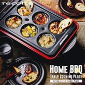 【U0080 】recolte  麗克特Home BBQ 電燒烤盤 多用途六格烤盤完美主義