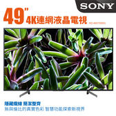 SONY 49X7000G 49吋 HDR 液晶電視 KDL-49X7000G 49X7000
