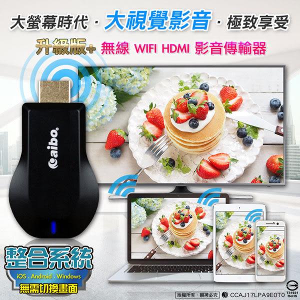 【台中平價鋪】全新 aibo 整合系統升級版 無線WIFI HDMI 影音傳輸器(iOS/安卓/Windows)[OO-50M3]