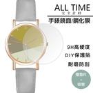 手錶鏡面鋼化膜 DIY保護貼 耐磨防刮 (贈墊片+吸管)