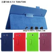 88柑仔店~三星TAB A 7.0 T280N平板電腦保護套 7寸皮套 T285C支架保護外殼