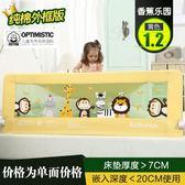 酷豆豆寶寶床圍欄護欄嬰兒大床1.8-2米通用欄桿防摔兒童 床邊擋板【米拉公主】JY