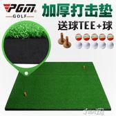 室內高爾夫打擊墊加厚版家庭練習墊揮桿練習器igo時光之旅