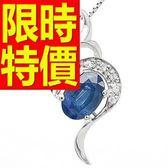 藍寶石 項鍊 墜子S925純銀-0.85克拉生日聖誕節禮物女飾品53sa39[巴黎精品]
