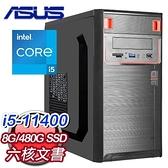 【南紡購物中心】華碩系列【小資11代4號機】i5-11400六核 文書電腦(8G/480G SSD)