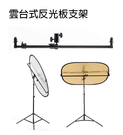 【EC數位】雲台式反光板支架 雲台式反光板夾支架 柔光板支架反光板橫杆橫臂
