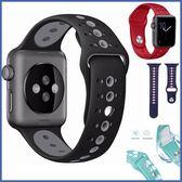 蘋果 Apple Watch 1234代 撞色洞洞錶帶 矽膠錶帶 蘋果錶帶 AppleWatch錶帶