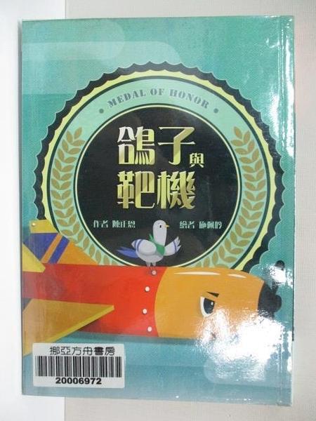 【書寶二手書T5/兒童文學_HTH】鴿子與靶機_陳正恩