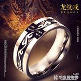 戒指龍紋男士食指環鈦鋼霸氣復古情侶對戒日韓時尚個性單身尾戒女 快意購物網