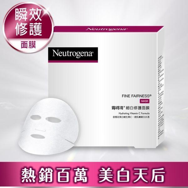 露得清 Neutrogena 細白修護面膜(限量回饋組) 15片裝