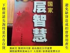 二手書博民逛書店黨和國家高層智慧罕見軍事篇中Y210779 中國經濟出版社