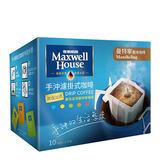 《麥斯威爾》手沖濾掛式咖啡-曼特寧風味【愛買】