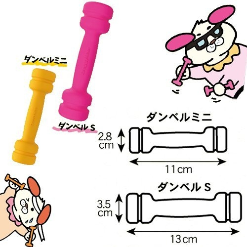 *KING WANG*日本DoggyMan《天然乳膠啞鈴犬用玩具-MINI》犬用玩具