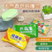 多功能上海皂【AH-374ABC】硫磺皂 蘆薈皂 84洗衣皂 去漬清潔 強力清潔 洗臉洗澡洗衣【3C博士】