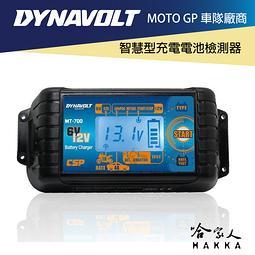 DYNAVOLT MT 700 智慧型自動電瓶充電器 6V 12V 重機電瓶 汽車電池充電器 機車電瓶 檢測器 哈家人