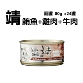 靖貓罐-鮪魚+雞肉+牛肉80g*24罐-箱購