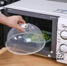 防塵罩 微波爐加熱蓋家用保鮮蓋透明耐高溫罩子保溫食物罩菜蓋剩菜蓋菜罩 VK1917