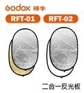 黑熊館 GODOX 神牛 RFT 二合一套裝 折合彈跳展開反光板 橢圓形 100X150cm 多規格可選 商攝 婚攝