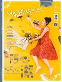 my plUs+ 加分誌 9月號/2018 第75期