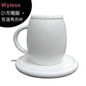 【iPhone 12 適用】Wyless miiMug Qi無線充電+恆溫55℃馬克杯/二合一/嚴選德化白瓷