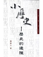 二手書博民逛書店 《小歷史:歷史的邊陲-三民叢刊199》 R2Y ISBN:9571431028│林富士