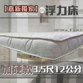 【嘉新名床】浮力床《加硬款/12公分/單人加大3.5尺》